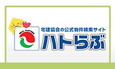 宅建協会の公式物件検索サイトハトらぶ